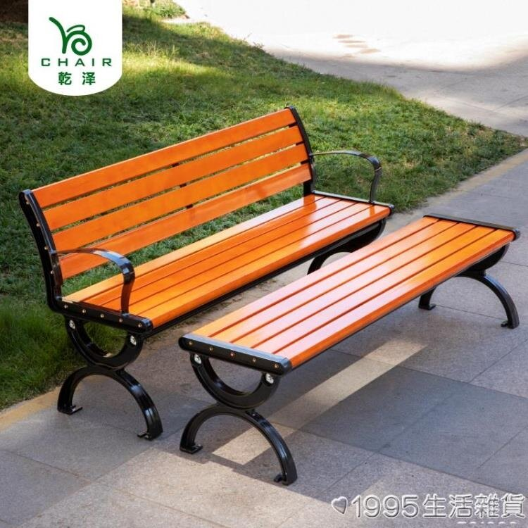 公園椅戶外長椅子室外長凳庭院休閑座椅排椅防腐實木塑木鐵藝靠背 NMS