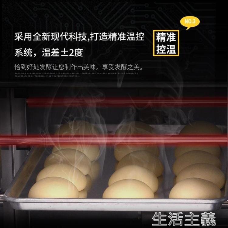 發酵機 發酵箱商用 面包醒發箱6層全不銹鋼饅頭包子披薩全自動發酵機家用 MKS走心小賣場