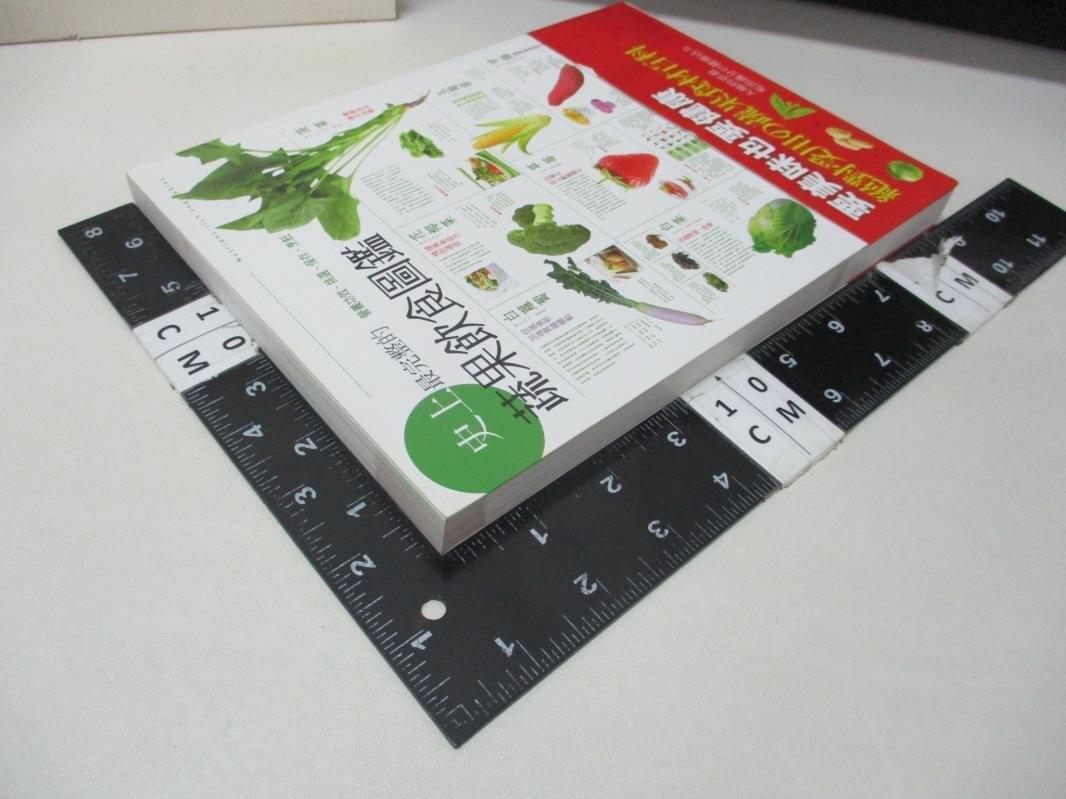 【書寶二手書T1/餐飲_KOL】史上最完整的蔬果飲食圖鑑_三慧文創工作室