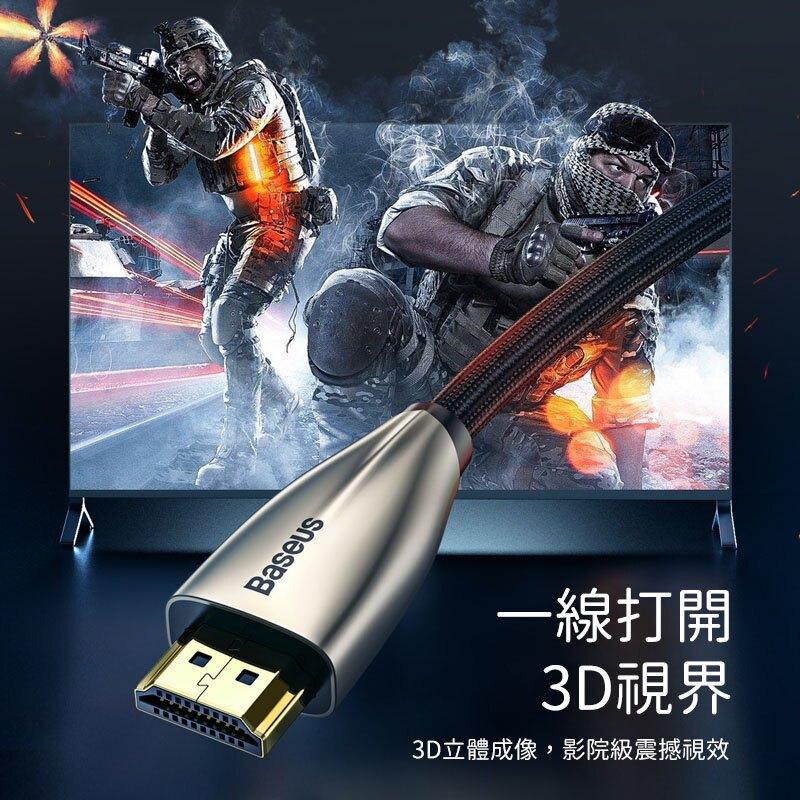 Baseus倍思 水平線4K HDMI視訊線 高清音視訊轉換線 HDMI線 視訊線