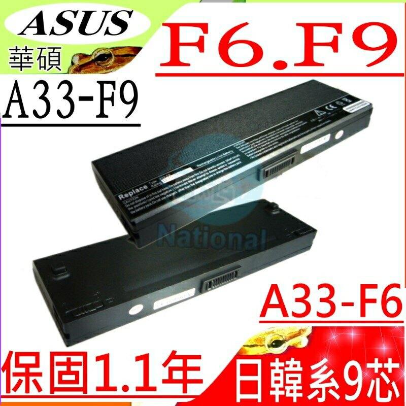 ASUS 電池(九芯超長效)-華碩 電池- A32-F6,A32-F9,A31-F9,A33-F9,A32-T13, F6,F9,NER1B2000Y, NER1B3000Y