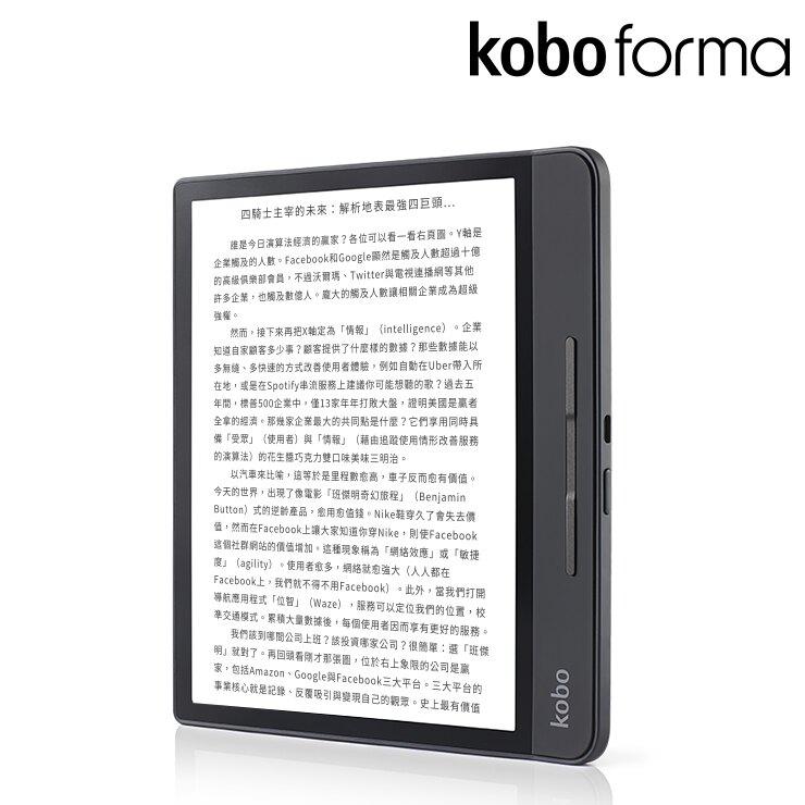 【32GB】Forma 旗艦級電子書閱讀+配件 8吋螢幕保護貼