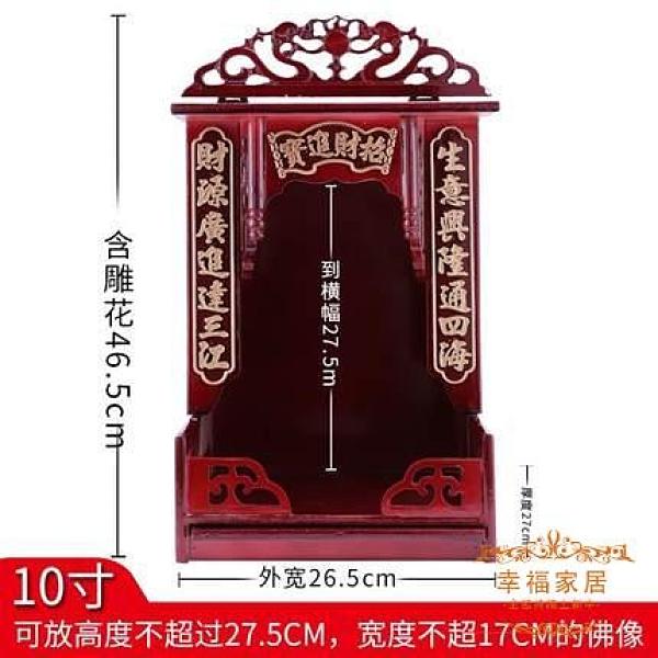 佛吊櫃 財神供桌家用現代風格祭祖架子遺像佛龕簡約小型佛像供奉台掛牆T