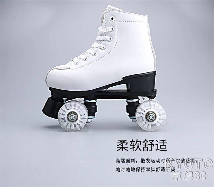 雙排花式溜冰鞋男女夜閃光旱冰場專用刷街輪滑鞋成人兒童經典 YJT【快速出貨】