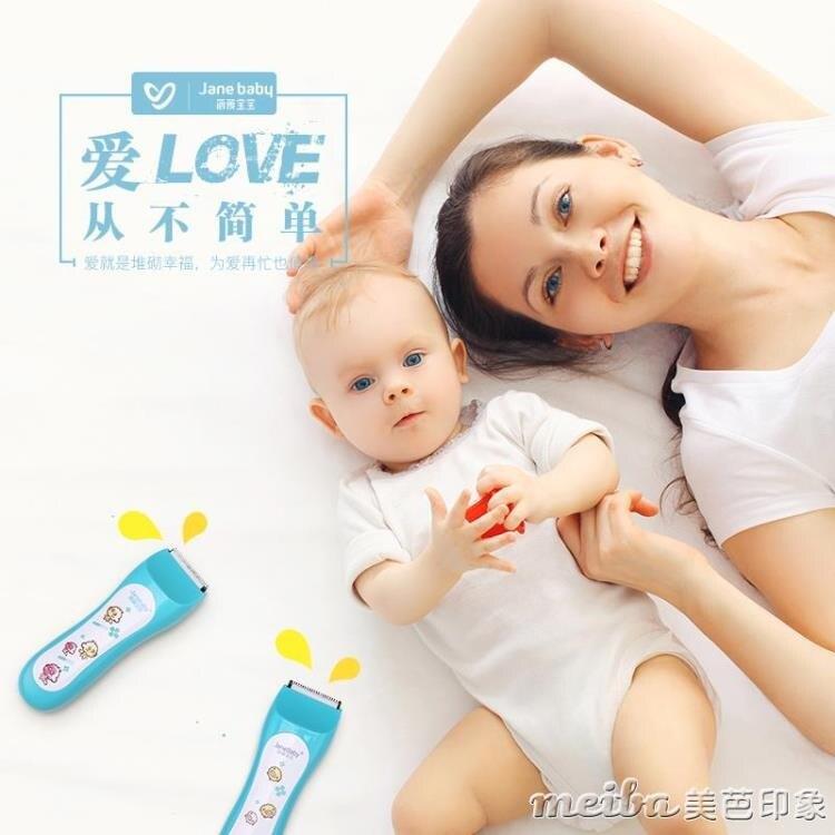 簡愛嬰兒理髮器超靜音寶寶兒童充電式防水剃頭刀剪髮器電推剪推子--(如夢令)免運-桃園出貨