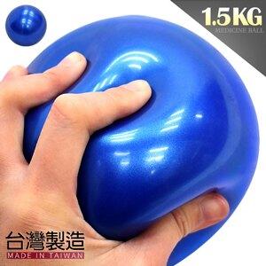 台灣製造 有氧1.5KG軟式沙球(呆球不彈跳球.舉重力球重量藥球.瑜珈球韻律球.健身球訓練球.壓力球彈力球1.5公斤砂球.沙包沙袋復健球.加重球灌沙球Toning ball.推薦哪裡買ptt)  P2