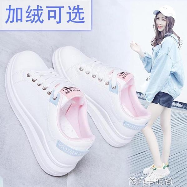 韓版保暖加絨棉鞋女潮流老爹鞋百搭時尚板鞋女鞋 依凡卡時尚
