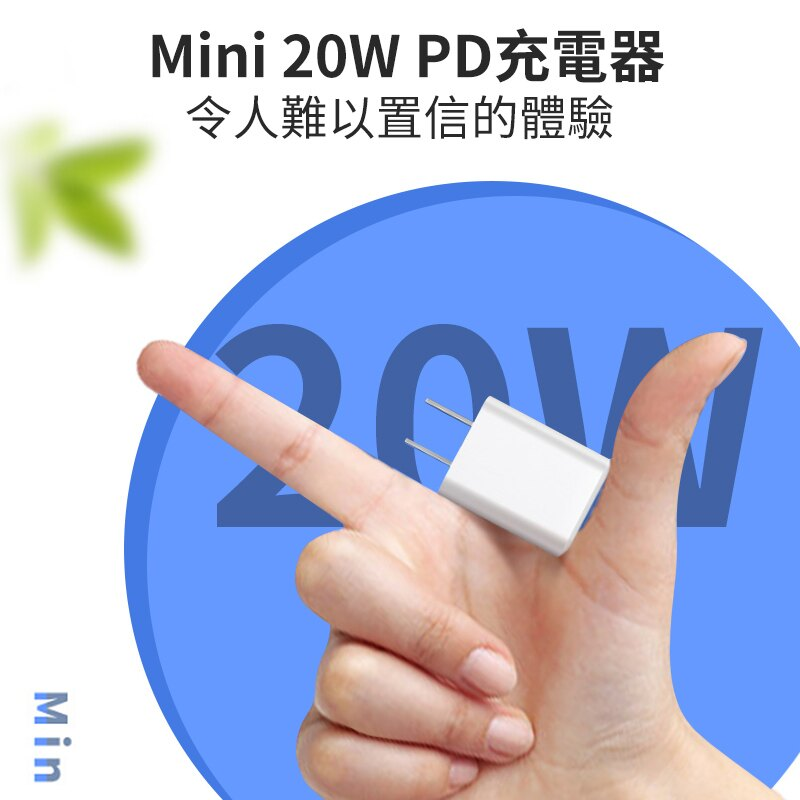 20W Mini 豆腐頭 PD 充電頭 快充頭 適用iPhone12 充電器 C to Lightning充電線 18W
