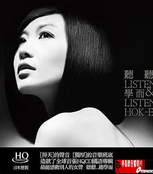 停看聽音響唱片】【HQCD】Listen & Listen Hok-E
