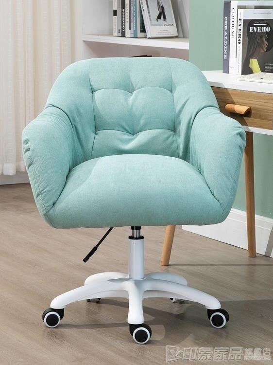 奕凱電腦椅家用舒適單人沙發椅簡約宿舍椅子辦公懶人椅學 【無憂百貨】