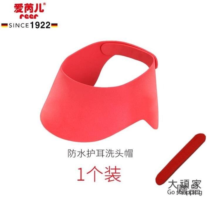 洗頭神器 兒童洗頭帽神器防水護耳兒童浴帽洗澡帽洗髮帽防曬兒童
