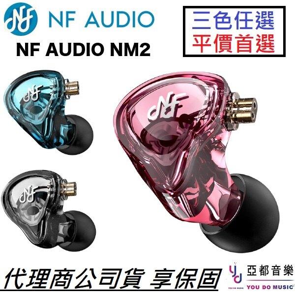 分期免運 贈耳塞/轉接頭/收納盒 NF AUDIO NM2 寧梵 透明 外殼 入耳式 耳塞 耳道 監聽 耳機 公司貨