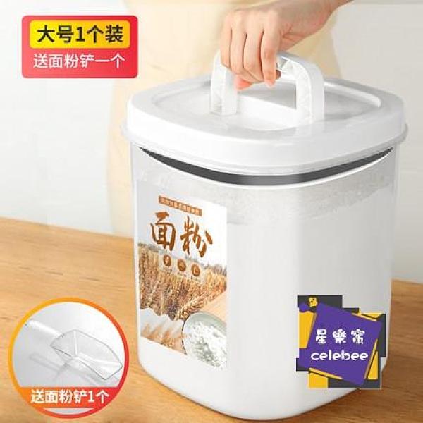 米桶 儲存桶 面粉儲存罐米桶20斤裝密封防蟲防潮收納箱米面桶家用缸儲面箱容器