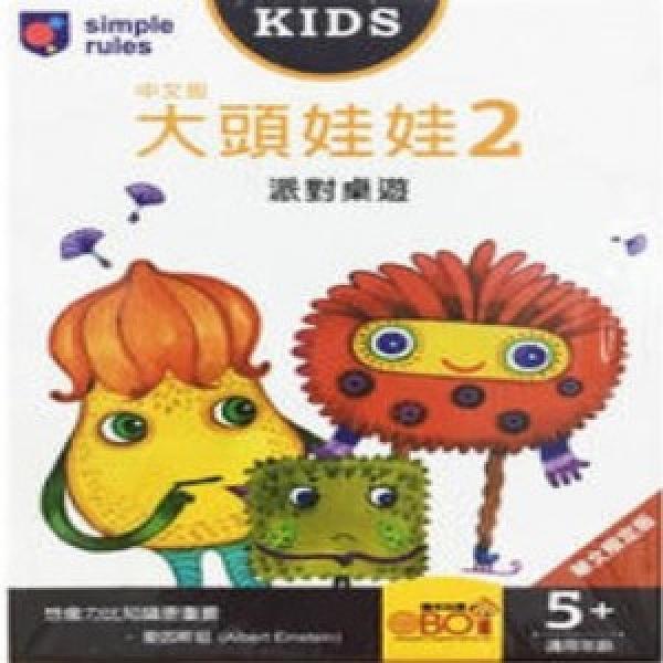 【機本玩意 OBOi】SIMPLE RULES-大頭娃娃2中文版
