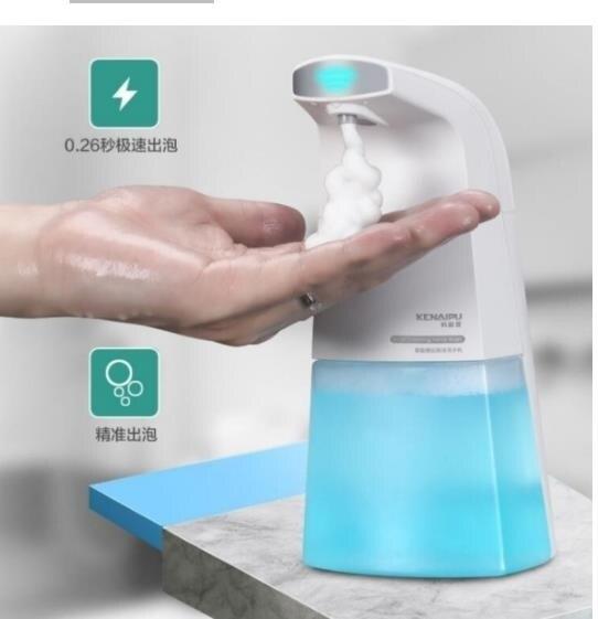 【現貨】全自動感應泡沫洗手機免按壓皂液器家用智能洗手液紅外泡沫機 流行花園 交換禮物 送禮