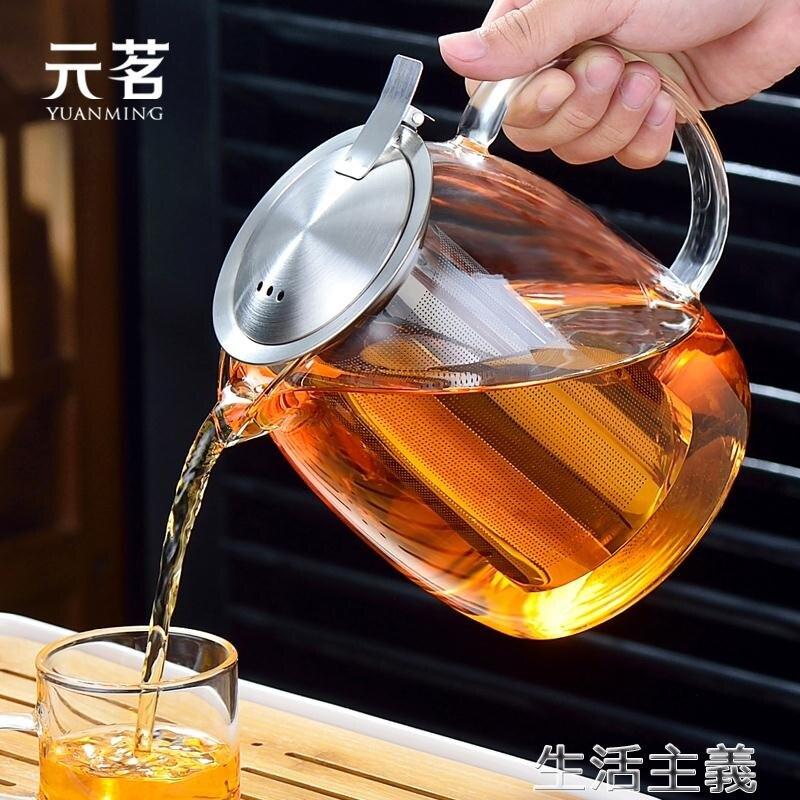 茶壺 元茗加厚耐高溫玻璃泡茶壺透明大小花茶不銹鋼過濾 【7號Fashion家居館】