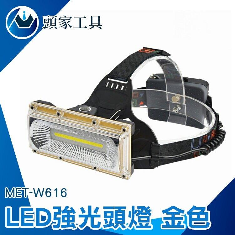 《頭家工具》頭戴釣魚燈 MET-W616(金色) LED強光頭燈 led強光 修車工作燈 礦燈 高亮度