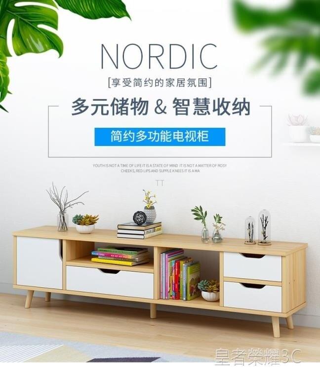 電視櫃 北歐電視櫃茶幾組合現代簡約小戶型實木電視機櫃簡易客廳臥室地櫃 閒庭美家