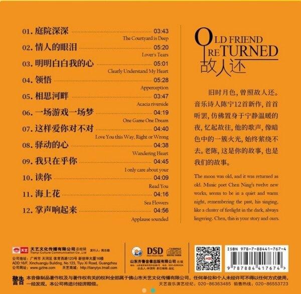 【停看聽音響唱片】【CD】陳寧:故人還