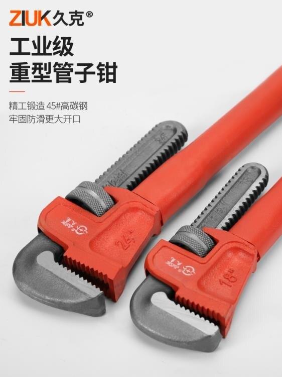 久克 工業級管鉗子14寸18寸36寸水暖工具管鉗家用管子鉗水管鉗