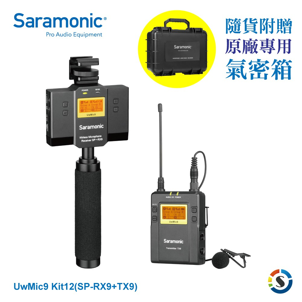 Saramonic楓笛 UwMic9 Kit12 (SP-RX9+TX9) 一對一領夾式無線麥克風混音套組