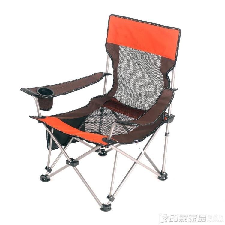 戶外折疊椅釣魚凳陽台椅子便攜式沙灘午休床坐躺超輕休閒 【無憂百貨】