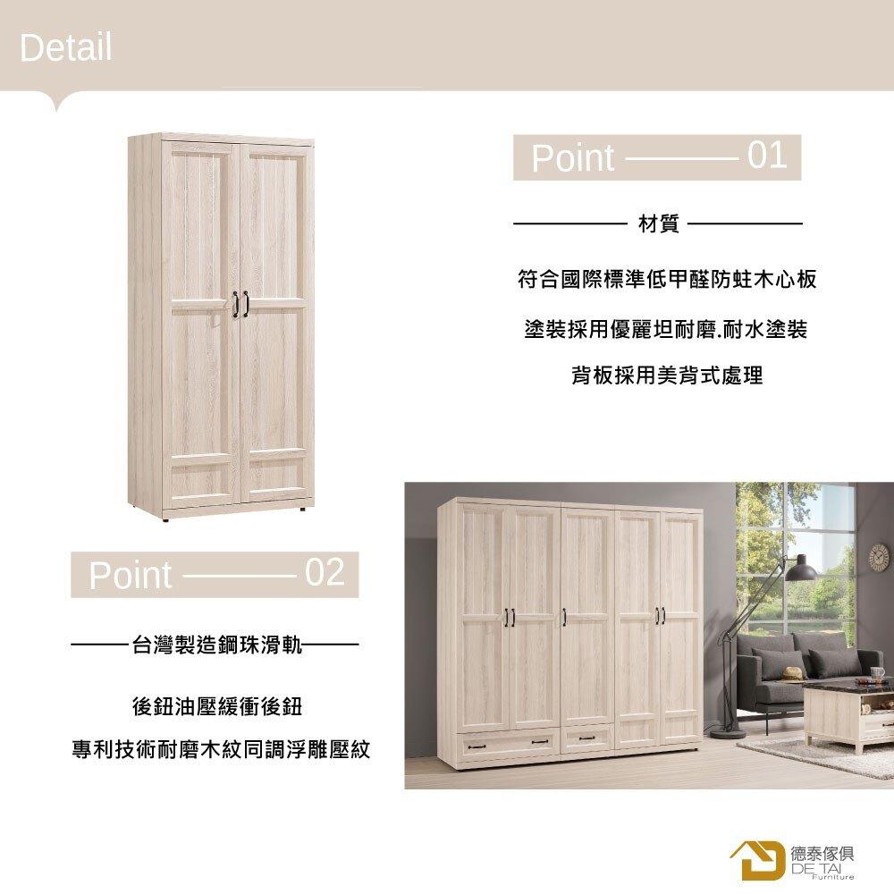 D&T 德泰傢俱 Shirley2.7尺衣櫥(雙吊) A002-576-2