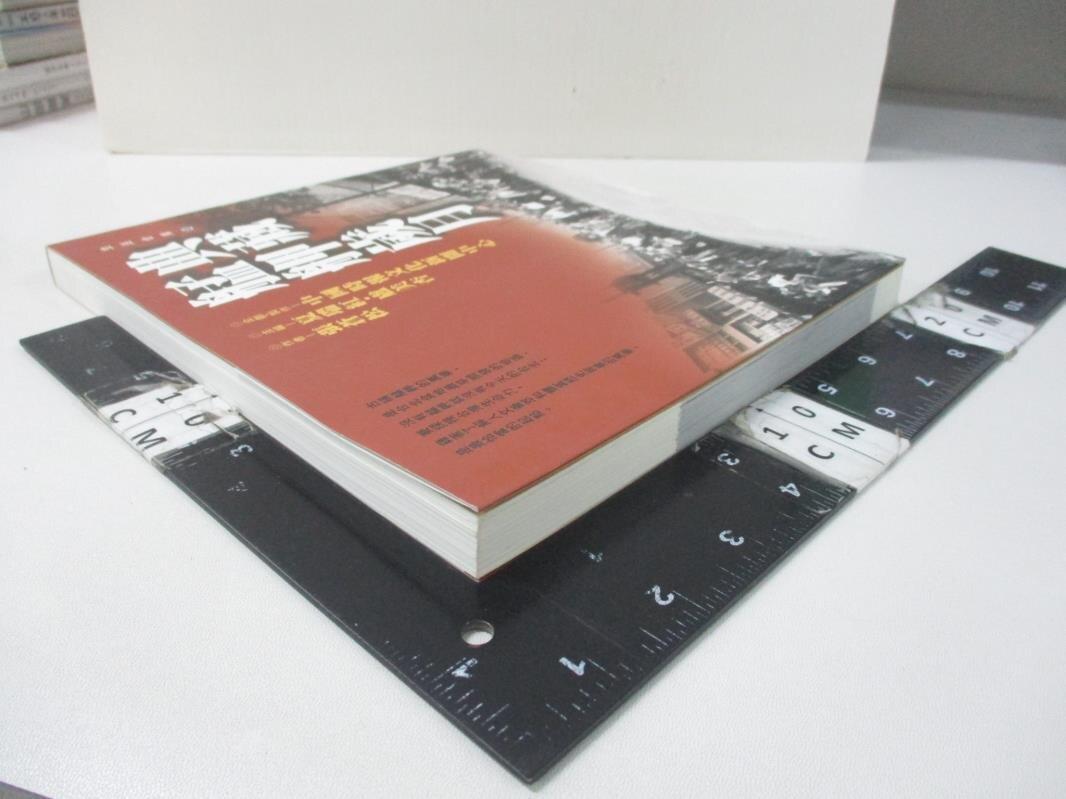 【書寶二手書T2/歷史_KI9】典藏艋舺歲月_張蒼松