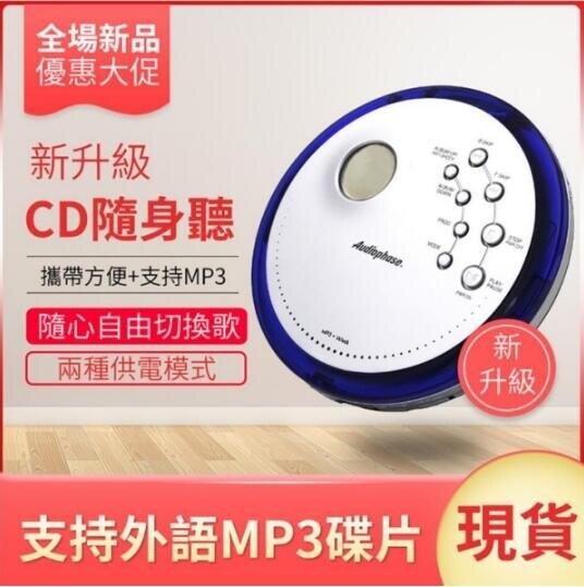 CD機美國Audiologic 家用便攜式CD機隨身聽收音機 CD播放機支持英語光盤【新年快樂】