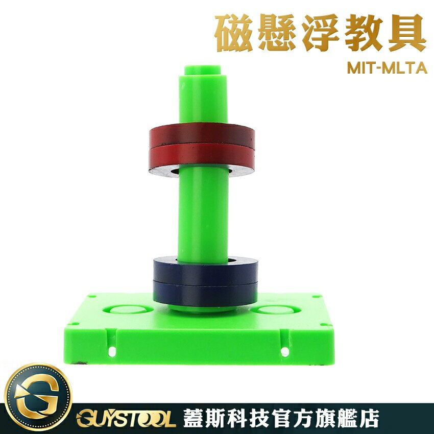 蓋斯科技 磁懸浮教具初中物理磁學磁鐵積木 磁鐵教學磁性磁鐵 磁力片MIT-MLTA   磁鐵玩具 磁鐵搭