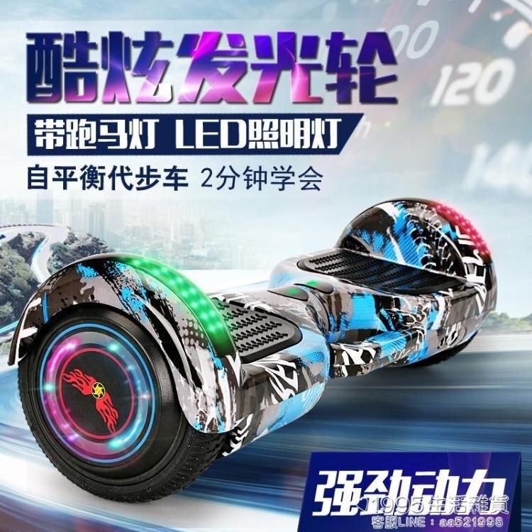 平衡車 智慧雙輪兒童小孩電動代步車成年學生兩輪成人體感自平衡車帶扶桿