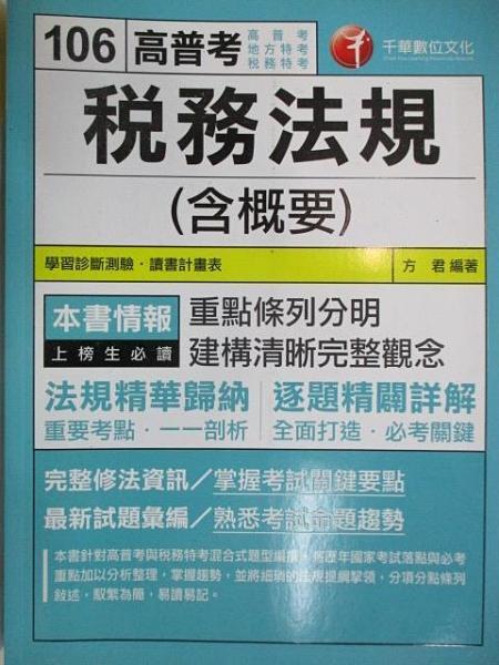【書寶二手書T7/進修考試_KPM】稅務法規(含概要)[高普考、地方特考、稅務特考]_方君