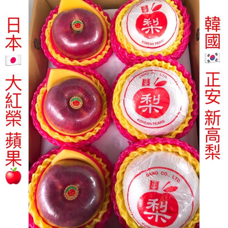 過年送禮!!多圖 「水果禮盒」 日本 美國 韓國 台灣 蘋果 金星 雪梨 韓國梨 送禮自用兩相宜