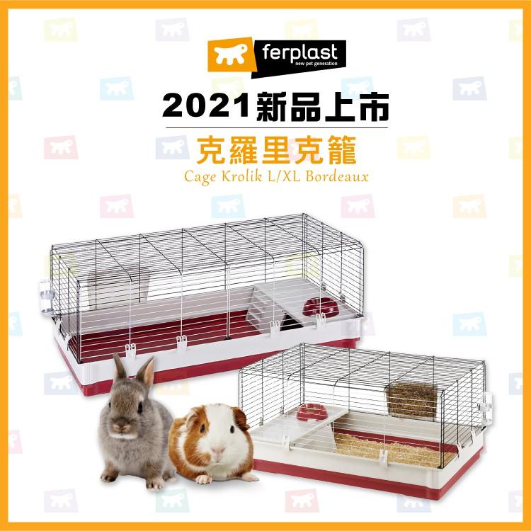 義大利飛寶 ferplast / 克羅里克籠(大號 / 特大) / 兔子豚鼠籠子