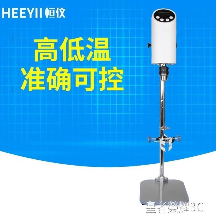 工業攪拌機 置頂式電動攪拌器實驗室用增力攪拌機小型工業數顯可調帶定時新款YTL 年終鉅惠