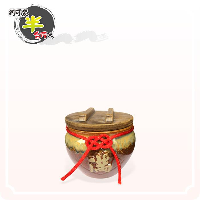 【唐楓藝品米甕】鐵紅招財迷你米甕 | 約可裝 300 公克米甕