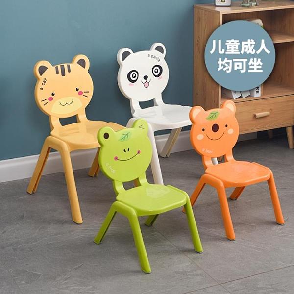 卡通加厚兒童椅子幼兒園靠背坐椅寶寶塑料餐椅小孩家用防滑小凳子 【ifashion】