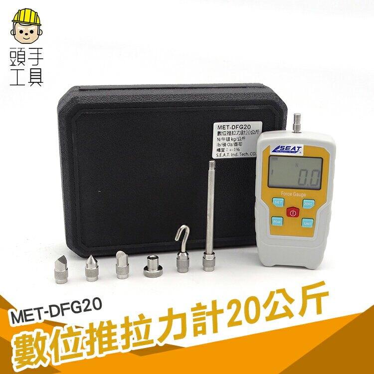 頭手工具 壓力計 數顯推拉力計 便攜式測力計 推力 迷你高精度 拉拔測試儀器 20公斤