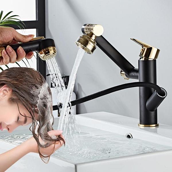 抽拉式洗臉盆冷熱水龍頭洗手池面盆臺盆衛生間黑金色旋轉洗頭伸縮 有緣生活館