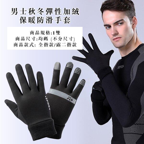 男士秋冬 彈性加絨保暖防滑手套