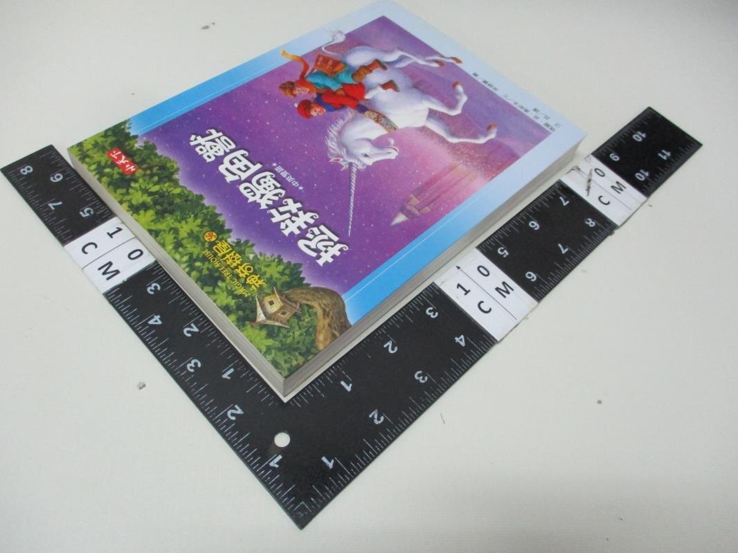 【書寶二手書T1/兒童文學_BAM】神奇樹屋36-拯救獨角獸_瑪麗波奧斯本