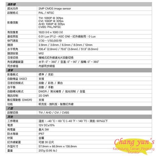 高雄/台南/屏東監視器 欣永成 BLC2427T 200萬畫素 1080P 四合一智慧紅外線攝影機 限量一個