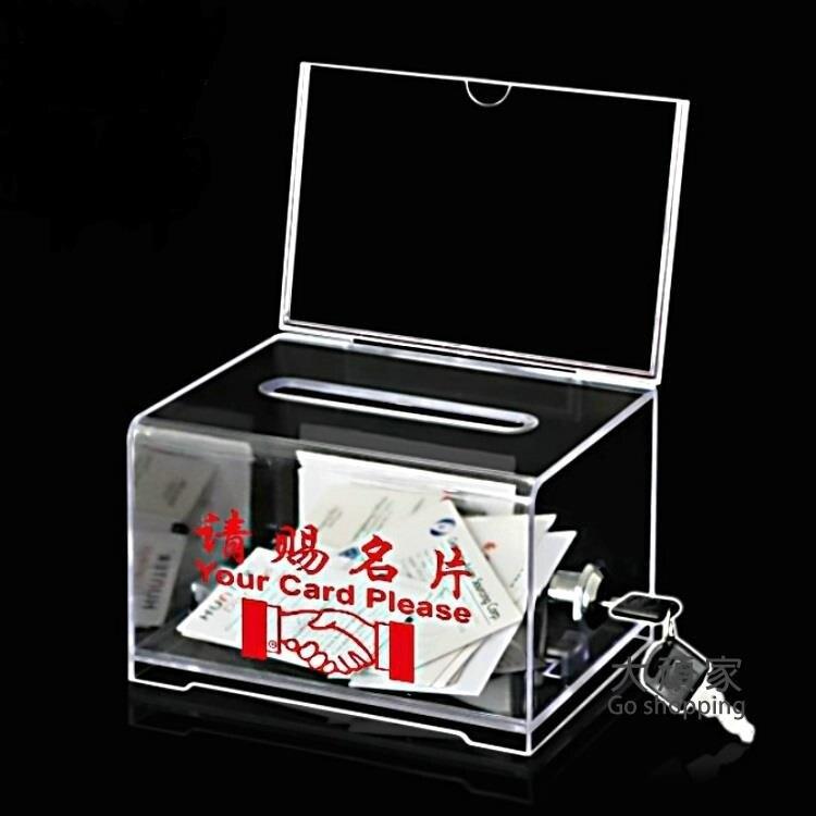 名片盒 帶鎖請賜名片盒 大容量透明名片收集箱 辦公展會用品卡片收集盒