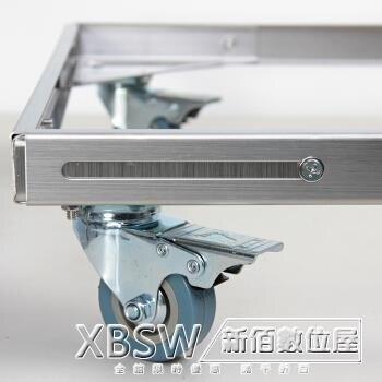 洗衣機底座通用墊高不銹鋼支架行動萬向輪波輪滾筒洗衣機 【簡約家】