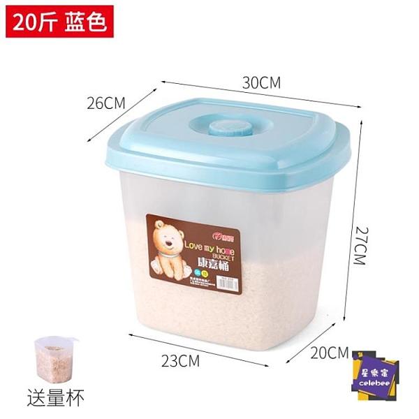 米桶 儲存桶 裝米桶家用防蟲防潮密封儲米箱米缸30斤50斤裝大米桶加厚塑料帶蓋