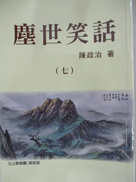 【書寶二手書T5/勵志_ADT】塵世笑話(七)_陳政治