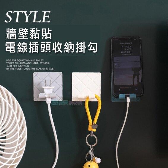 牆壁黏貼電線插頭收納掛勾 掛架 置物 手機充電支架 壁掛(2入組)