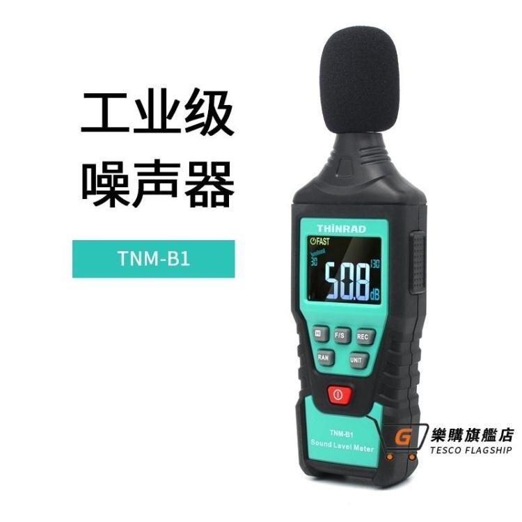 分貝檢測器 分貝測試器噪音噪聲檢測儀聲級計家用測音量分唄儀T【全館免運 限時下殺】