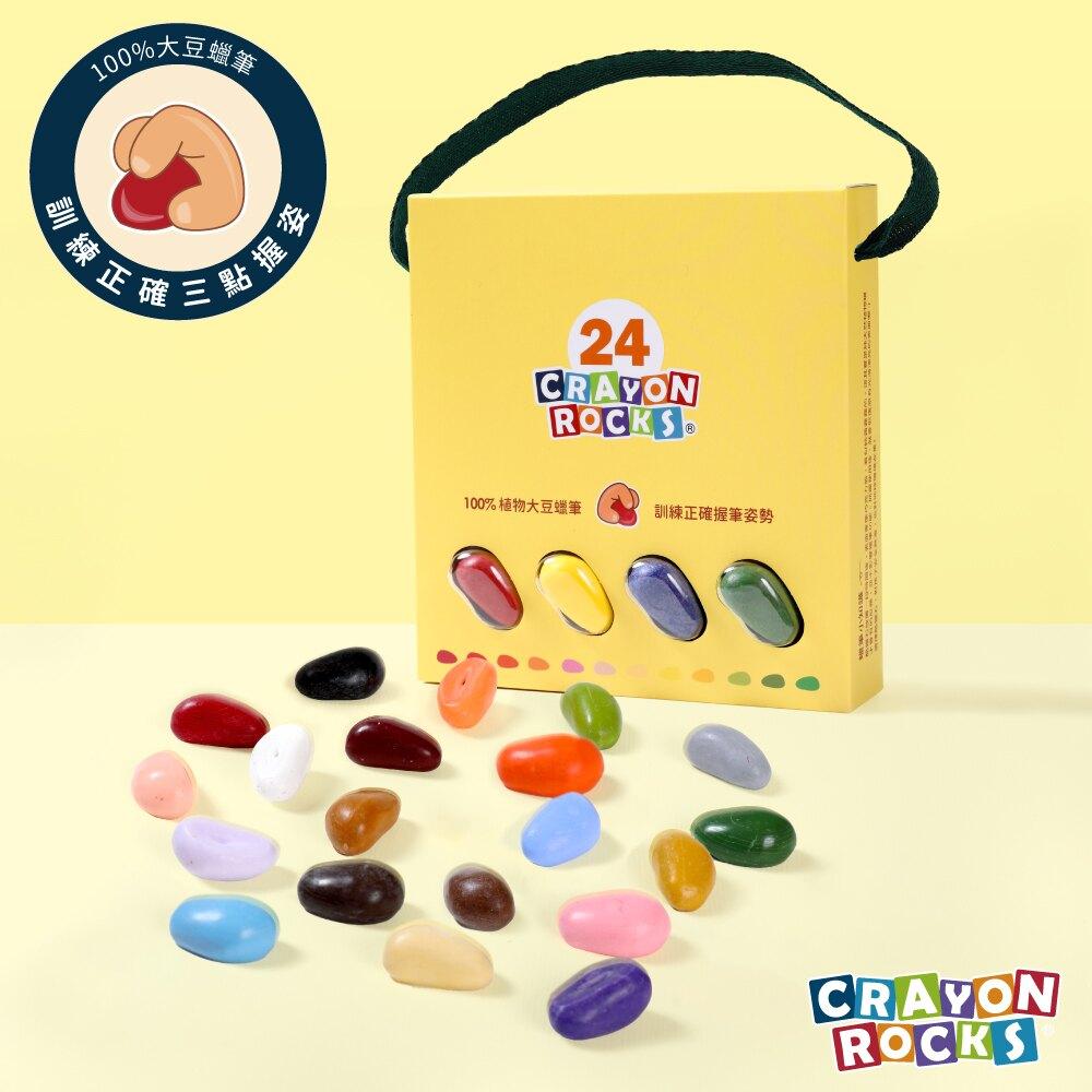 《 美國 Crayon Rocks 》酷蠟石 酷蠟石 24色