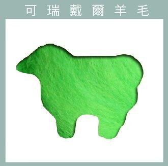 【天竺鼠車車羊毛氈材料】紐西蘭ASHFORD-可瑞戴爾羊毛[30克]-C56螢光綠